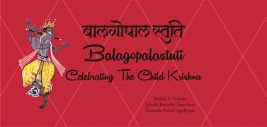 Balagopalastuti