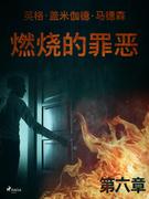燃烧的罪恶 - 第六章