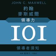 Leadership 101 (Mandarin)