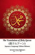 The Translation of Holy Quran (??????) Japanese Languange Edition Ultimate