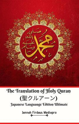 The Translation of Holy Quran (??????) Japanese Languange Edition Ultimate