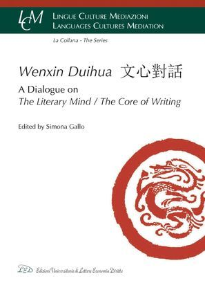 Wenxin Duihua 文心對話