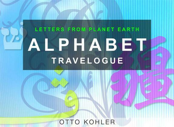 Alphabet Travelogue