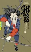 Shikanoko, livre 1 et 2