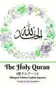The Holy Quran (??????) Bilingual Edition English Japanese