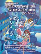 Meowvelous Show