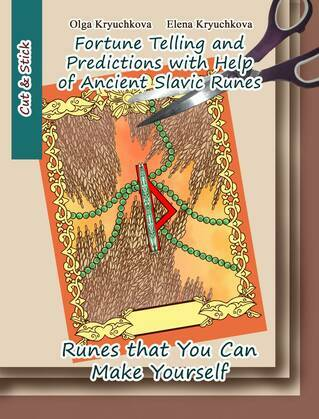Fortune Telling and Predictions with Help of Ancient Slavic Runes. Runes that You Can Make Yourself
