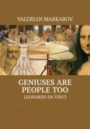 Geniuses Are People Too