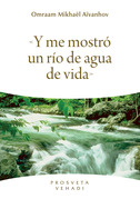 «Y me mostró un río de agua de vida»