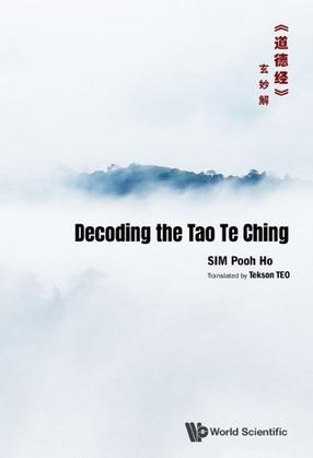 Decoding the Tao Te Ching 《道德经》玄妙解