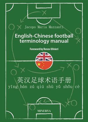 English-Chinese football terminology manual
