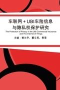 车联网+UBI车险信息与隐私权保护研究