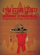Mrenh Gongveal
