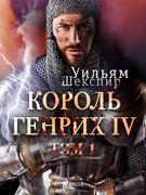 Король Генрих IV, Том 1