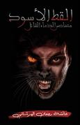 القط الأسود