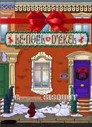 Le Noël d'Ekel