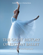 The great history of Russian ballet