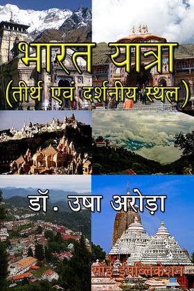 Bharat Yatra: Teerth Avm Darshniya Sthal