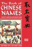 The Book of Chinese Names: A Guide to Auspicious and Elegant Names