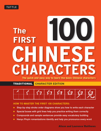 The First 100 Chinese Characters: Traditional Character Edition