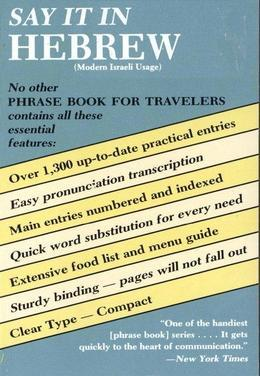 Say It in Hebrew (Modern)