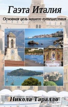 Gaeta, Italy: The Ultimate Travel Destination (Russian Edition)