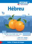 Hébreu - Guide de conversation