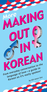 More Making Out in Korean: (Korean Phrasebook)