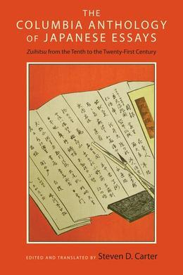 The Columbia Anthology of Japanese Essays: Zuihitsu from the Tenth to the Twenty-First Century